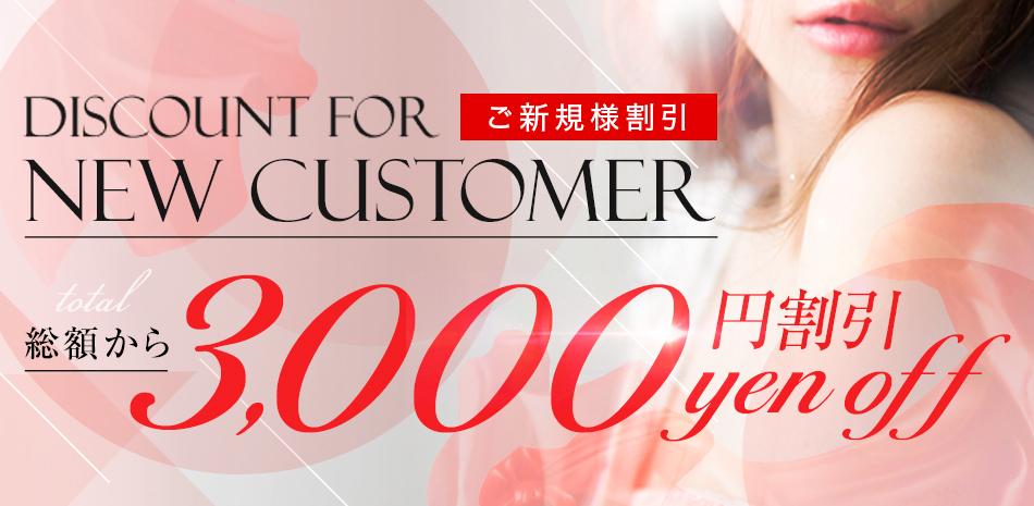 ご新規様限定!総額3000円引!