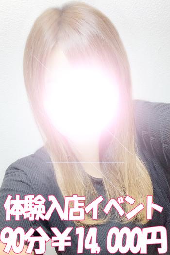 りおな☆体験