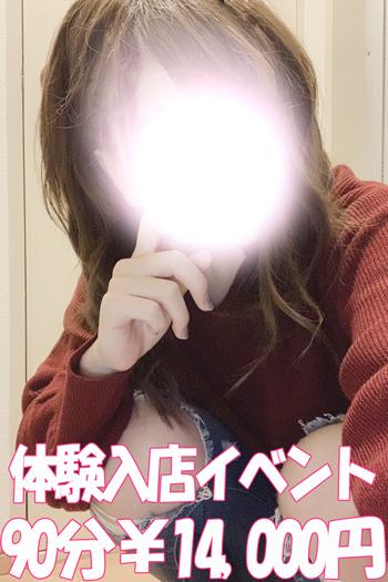 ひめの☆体験