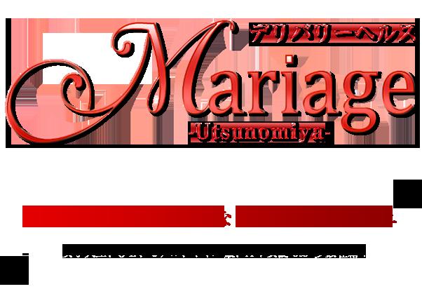 栃木 デリバリーヘルス「マリアージュ 宇都宮」